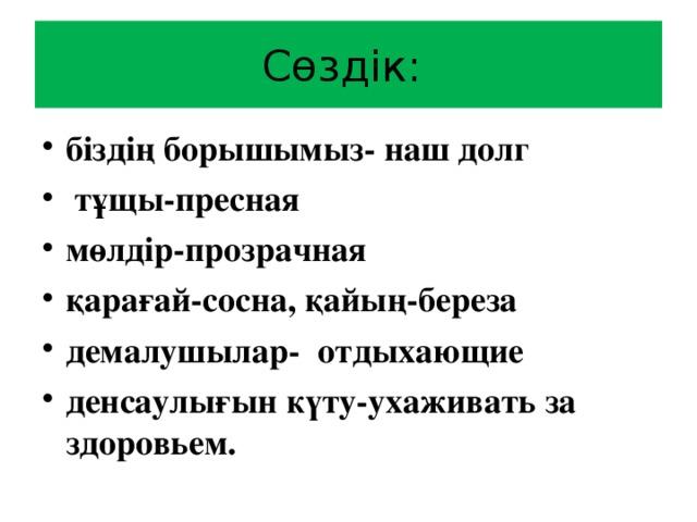 Сөздік: