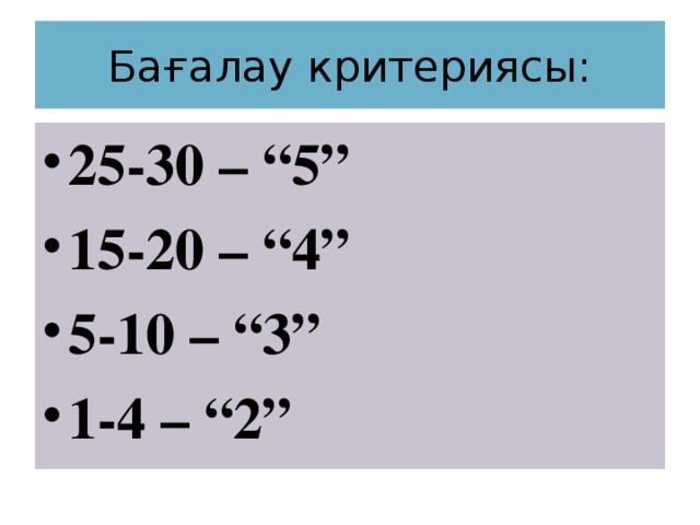Б ағалау критериясы:
