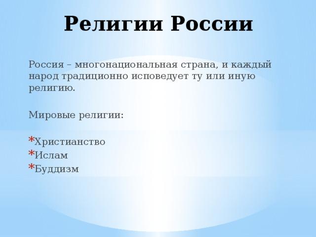 Религии России Россия – многонациональная страна, и каждый народ традиционно исповедует ту или иную религию. Мировые религии: