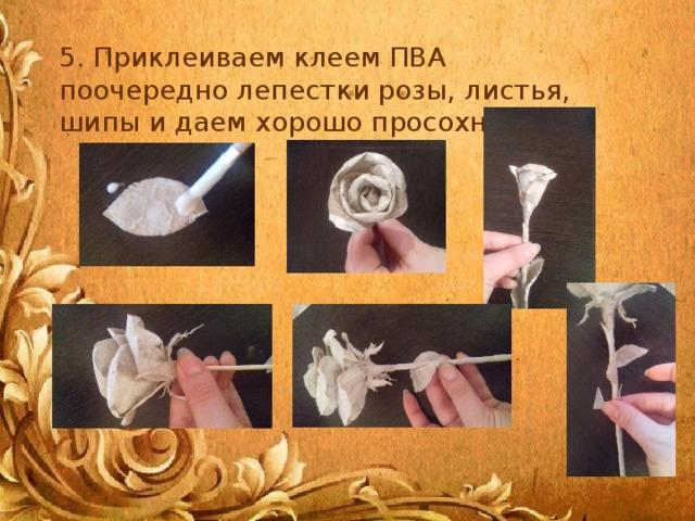 5. Приклеиваем клеем ПВА поочередно лепестки розы, листья, шипы и даем хорошо просохнуть.
