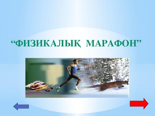 """ ФИЗИКАЛЫҚ МАРАФОН"""