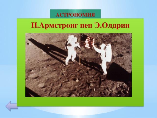 АСТРОНОМИЯ Н.Армстронг пен Э.Олдрин         30 Алғаш айға табан тіреген америка ғарышкерлері.