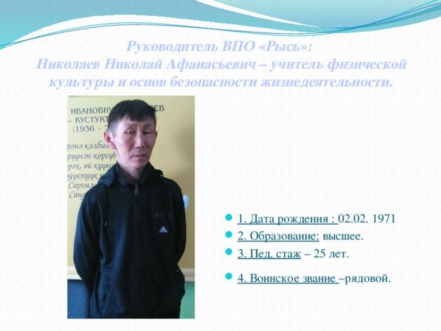 Руководитель ВПО «Рысь»:  Николаев Николай Афанасьевич – учитель физической культуры и основ безопасности жизнедеятельности.