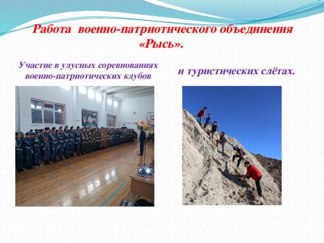 Работа военно-патриотического объединения «Рысь».   Участие в улусных соревнованиях военно-патриотических клубов  и туристических слётах.