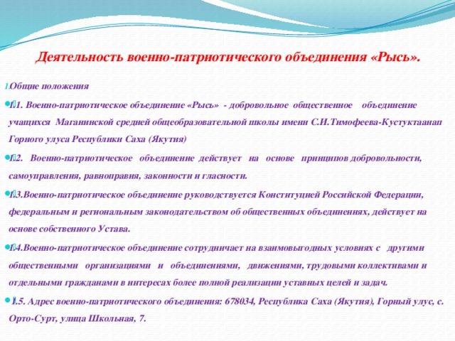 Деятельность военно-патриотического объединения «Рысь».