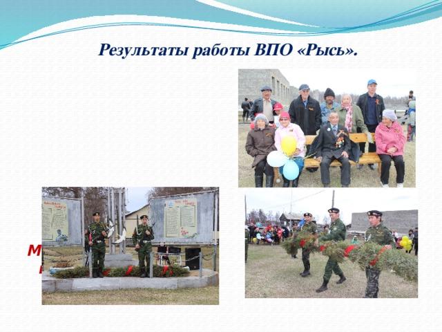 Результаты работы ВПО «Рысь».   Мы гордимся нашими ветеранами тыла и труда ВОВ .