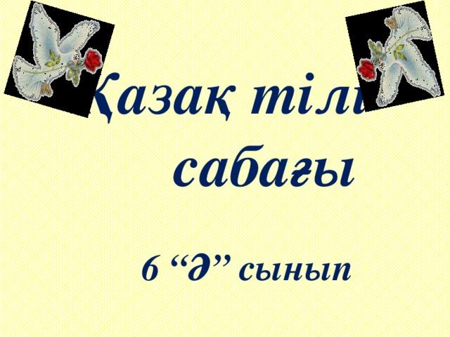 """Қазақ тілі  сабағы   6 """"Ә"""" сынып"""