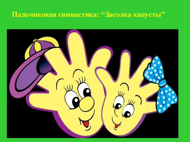 """Пальчиковая гимнастика : """"Засолка капусты"""""""