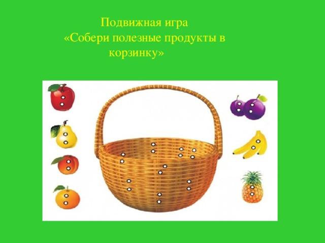 Подвижная игра  «Собери полезные продукты в корзинку»