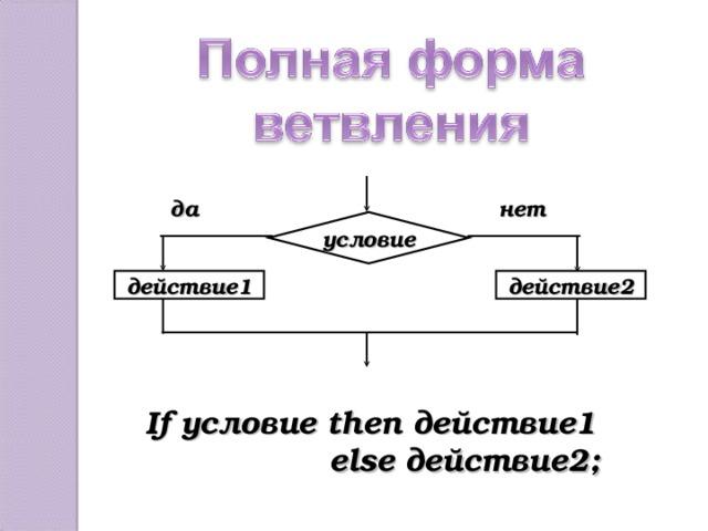 да нет условие действие1 действие2 If условие then действие1    else действие2;