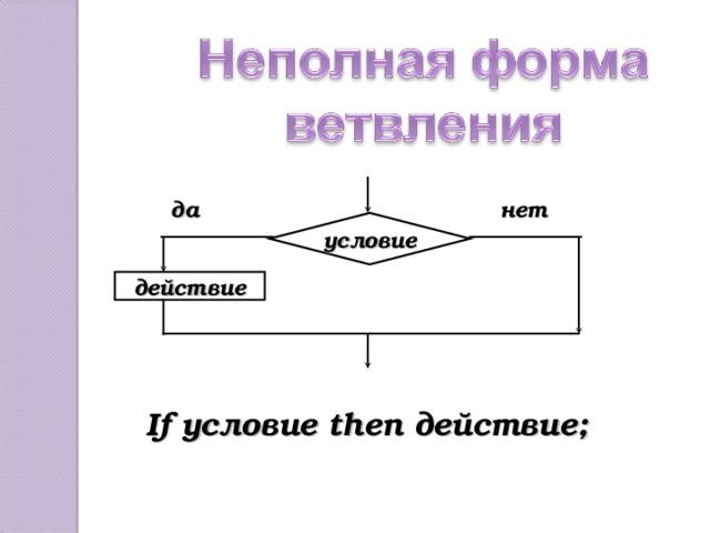 да нет условие действие If условие then действие;