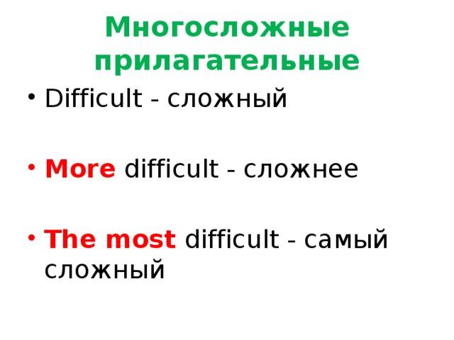 Многосложные прилагательные