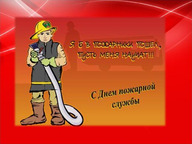 Свадьбы открытки, открытки поздравления пожарным с днем пожарной охраны