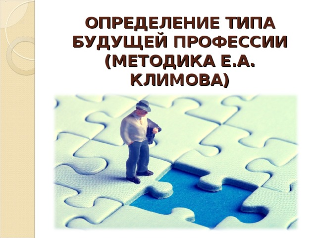 ОПРЕДЕЛЕНИЕ ТИПА БУДУЩЕЙ ПРОФЕССИИ (МЕТОДИКА Е.А. КЛИМОВА)