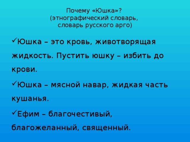 Почему «Юшка»?  (этнографический словарь,  словарь русского арго)