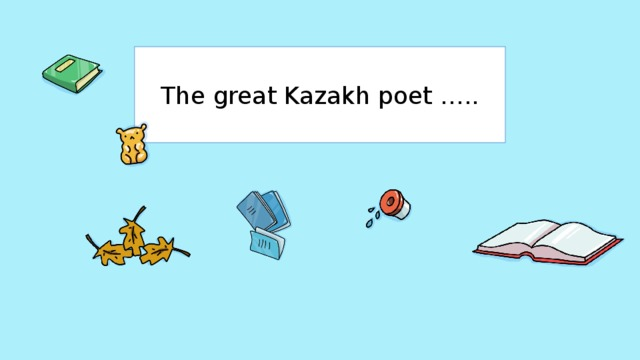 The great Kazakh poet …..