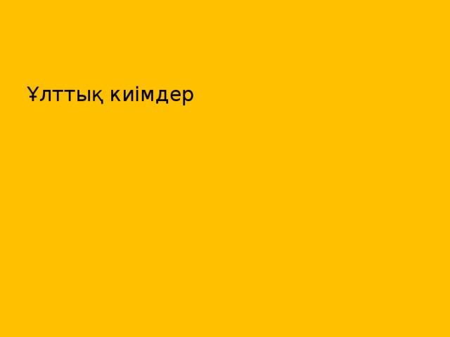 Ұлттық киімдер