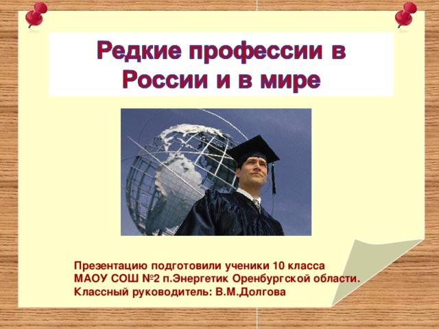 Презентацию подготовили ученики 10 класса МАОУ СОШ №2 п.Энергетик Оренбургской области. Классный руководитель: В.М.Долгова