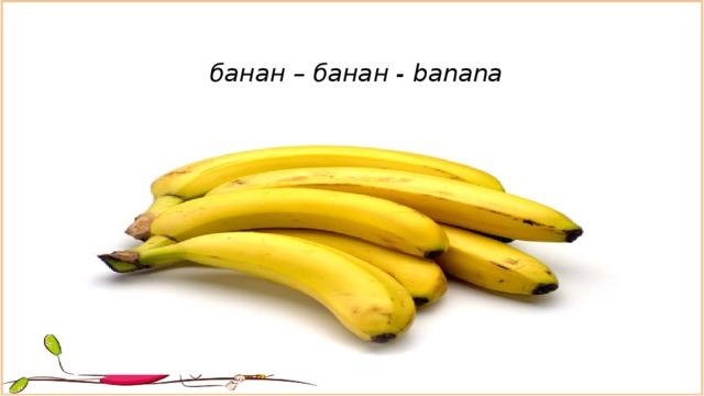 банан – банан - banana
