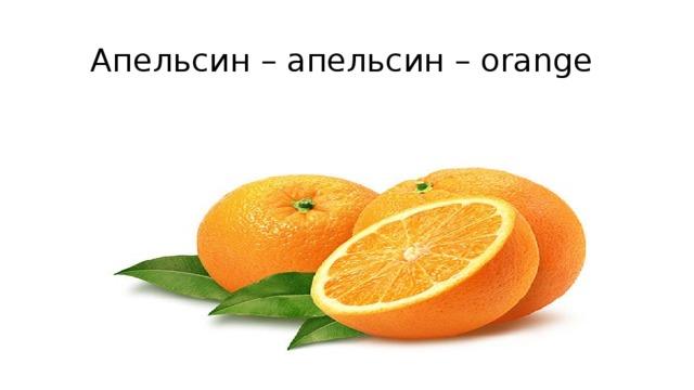 Апельсин – апельсин – orange