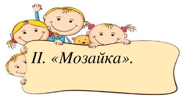 ІІ. «Мозайка».