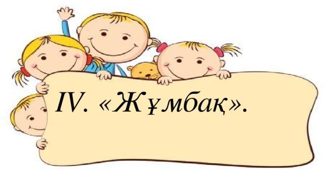 ІV. «Жұмбақ».