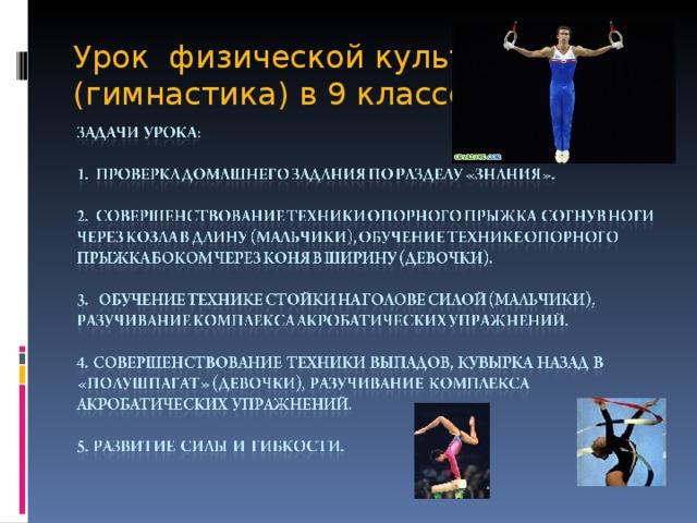 Урок физической культуры (гимнастика) в 9 классе.