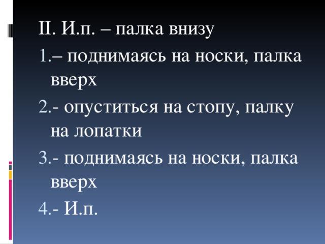II . И.п. – палка внизу