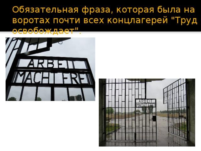 Обязательная фраза, которая была на воротах почти всех концлагерей