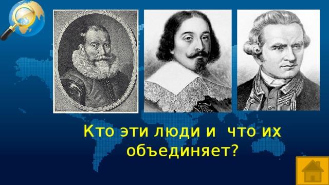 Кто эти люди и что их объединяет?