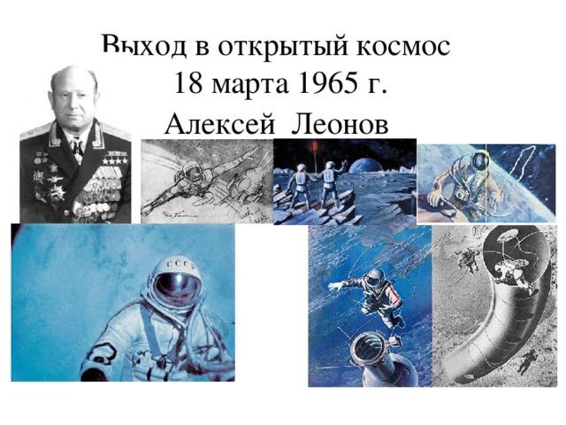 Выход в открытый космос 18 марта 1965 г. Алексей Леонов