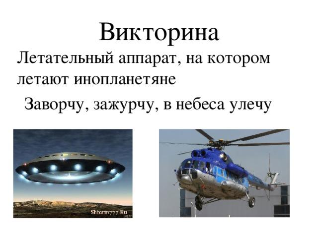 Викторина   Летательный аппарат, на котором летают инопланетяне Заворчу, зажурчу, в небеса улечу