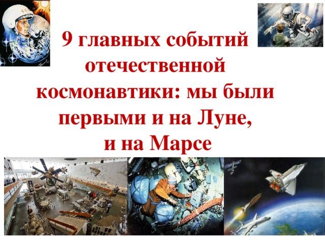9 главных событий отечественной космонавтики: мы были первыми и на Луне,  и на Марсе