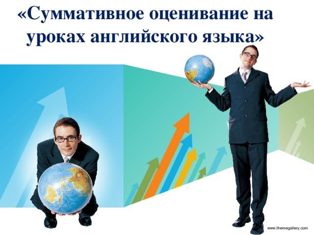 «Суммативное оценивание на уроках английского языка» www.themegallery.com
