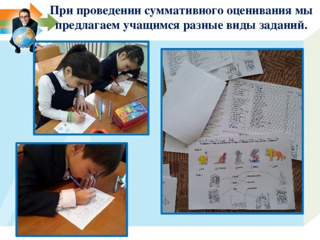 При проведении суммативного оценивания мы предлагаем учащимся разные виды заданий.