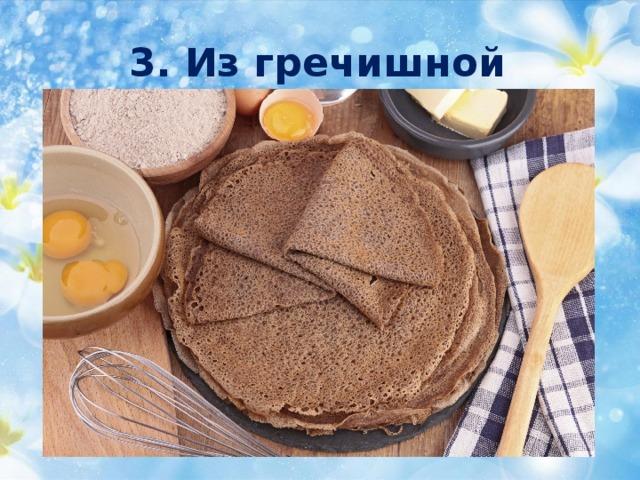 3. Из гречишной