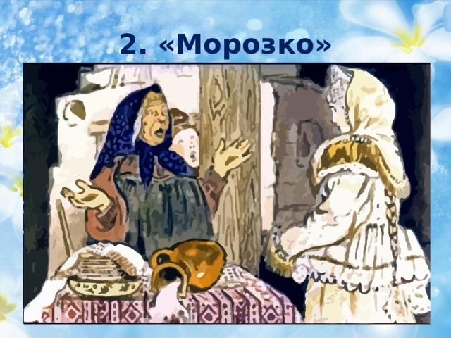 2. «Морозко»