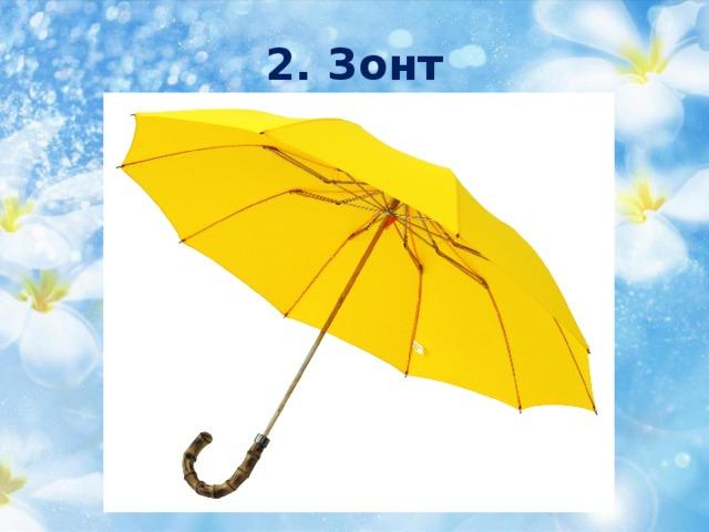 2. Зонт