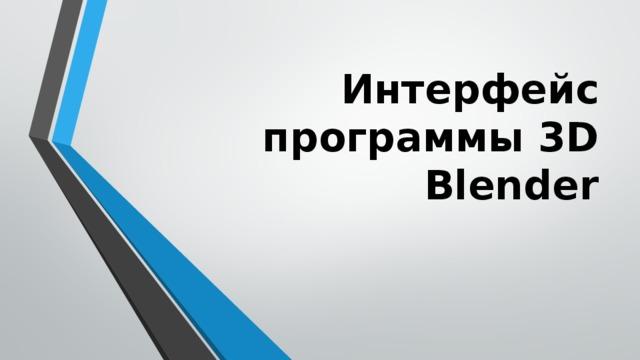 Интерфейс программы 3D Blender