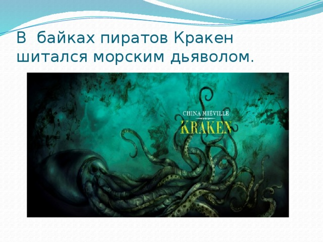 В байках пиратов Кракен шитался морским дьяволом.