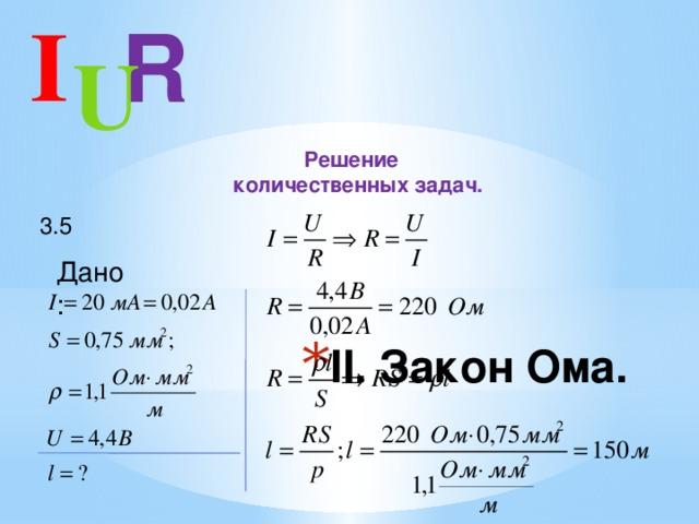 I R U  Решение  количественных задач. 3.5 Дано: