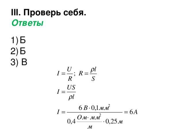 III. Проверь себя.  Ответы Б Б 3) В