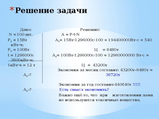 Решение задач законы постоянного тока метод решения кинематических задач