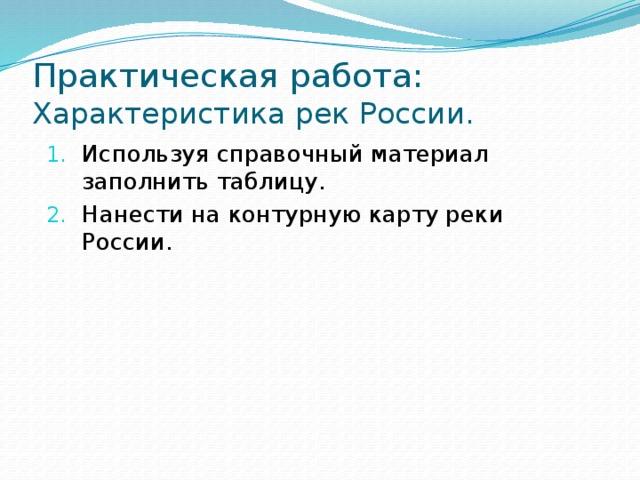 Практическая работа:  Характеристика рек России.