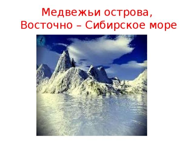 Медвежьи острова, Восточно – Сибирское море