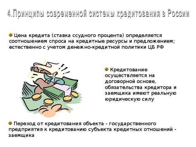 государственный кредит стоимость кредита открытие потребительский кредит отзывы