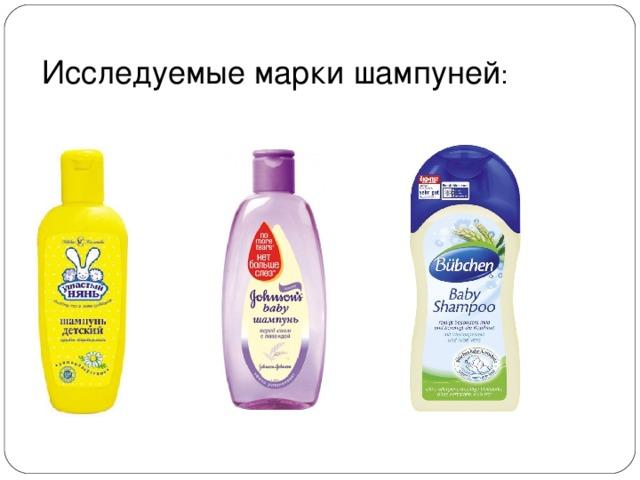 Исследуемые марки шампуней :