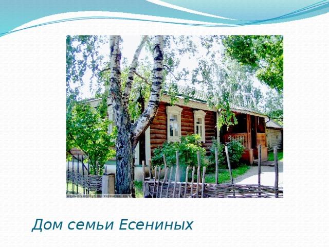 Дом семьи Есениных