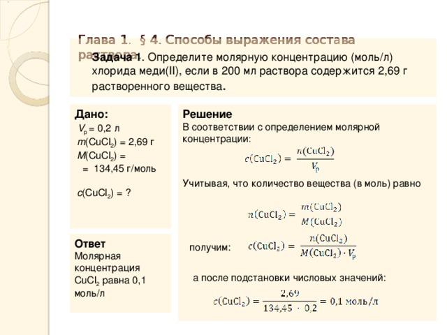 Определение концентрации растворов решение задач решения задач по физике 2 курс