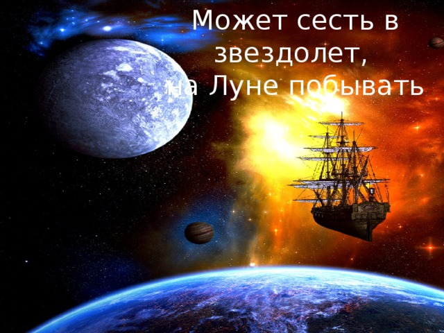 Может сесть в звездолет, на Луне побывать Может сесть в звездолет, на Луне побывать